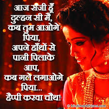 Best 15 Karwa Chauth Wishes Shayari Message Wife Husband