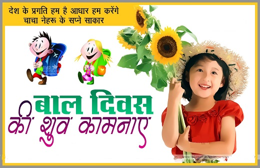 Happy Childrens Day Photo