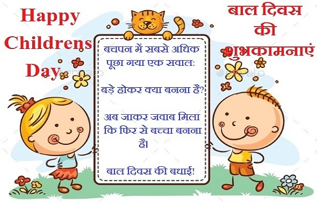 Bal Diwas Wishes in Hindi