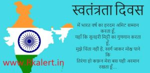 Swatantra Diwas Flag Shayari in Hindi