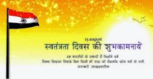 15 august marathi shayari