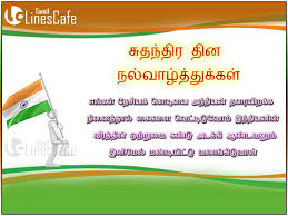 15 august Tamil shayari