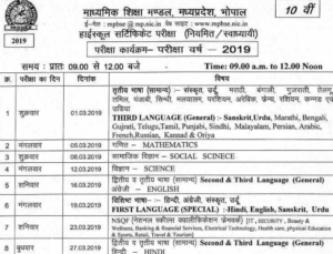 JAC Board Time Table 2019