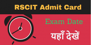 RSCIT Admit Card 2019 RKCL 08 September Exam rkcl vmou ac in