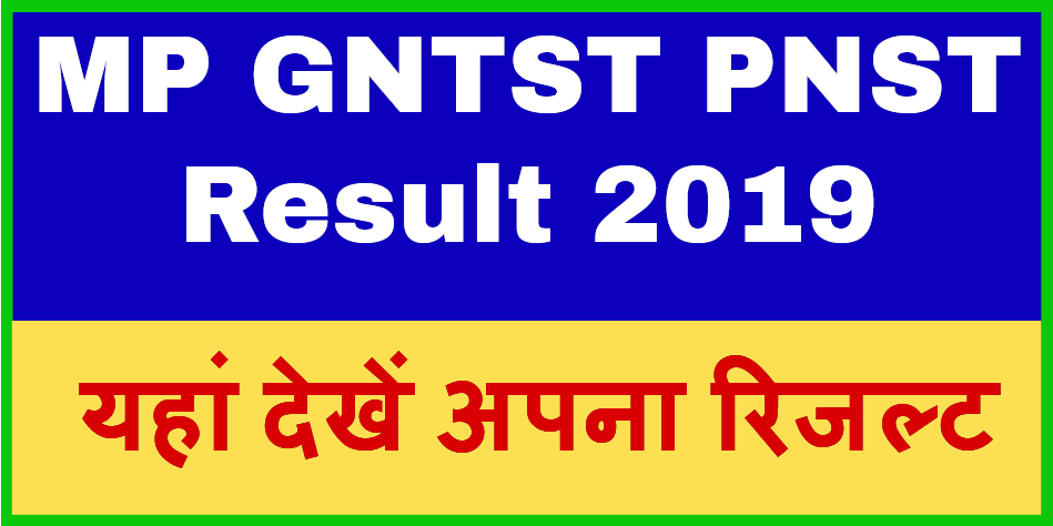 MP GNTST PNST Result 2019 MP BSc Nursing Cut Off Counseling Date