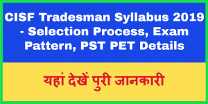 CISF Constable Tradesman Syllabus 2019
