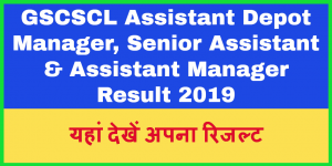 GSCSCL Assistant Depot Manager, Senior Assistant & Assistant Manager Result 2019