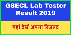 GSECL Lab Tester Result 2019