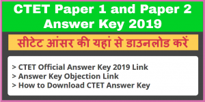 CTET Paper 1 and Paper 2 Answer Key 2019